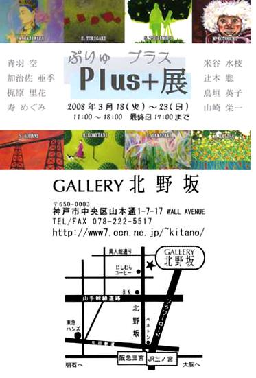Plus+展.jpg