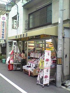 ryuryudou.jpg